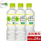 いろはす 水 555ml 送料無料 24本 天然水にれもん レモン コーラ コカ・コーラ ギフト こどもの日 母の日