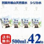 ナチュラルミネラルウォーター くまモンの天然水(阿蘇外輪山)500ml×42本(1ケース42本入り) シリカ水 角ボトル