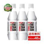 炭酸水 48本 送料無料 コーラ カナダドライ ザタンサン ストロング 430ml オンライン限定 コカコーラ 内祝い お中元 暑中見舞い