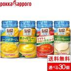 ポッカサッポロ スープ 170g 30本 冷製スープ コーンポタージュ じゃがいも トマト かぼちゃ ギフト 父の日 暑中見舞い