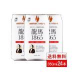 龍馬1865 ノンアルコールビール 350ml缶 24本 1ケース ドイツ産麦芽100%