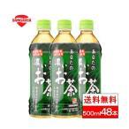 お茶 ペットボトル 500ml 48本 緑茶 送料無料 サンガリア あなたの濃いお茶 ギフト 節分 バレンタイン