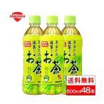 お茶 ペットボトル 500ml 48本 緑茶 送料無料 サンガリア あなたの抹茶入りお茶 ギフト 節分 バレンタイン