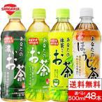 お茶 ペットボトル 500ml 48本 緑茶 送料無料 サンガリア あなたのお茶 選べる4種類 内祝い 御中元 暑中見舞い