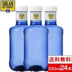 水 天然水 スペイン ソラン デ カブラス) 330mlペットボトル×24本入  送料無料 代引不可