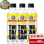 【2CS】カナダドライ ザ・タンサン・レモン 490mlPET 2ケース 48本セット ゼロカロリー・無糖・ノンカフェイン