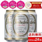【送料無料】ヴェリタスブロイ PURE&FREE 330ML×24缶ノンアルコールビール【代引決済不可】ヴェリタスブロイ ピュアアンドフリー