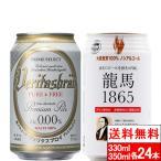 ノンアルコールビールヴェリタスブロイ330ml龍馬1865350ml各24缶送料無料ビールギフトこどもの日父の日
