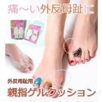 【痛〜い外反母趾に!】親指用ゲルクッション 外反母趾用 シリコン製 外反母趾矯正 asi-03