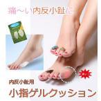 【痛〜い内反小趾に!】小指用ゲルクッション 内反小趾用 シリコン製  内反小趾矯正の痛みに asi-04