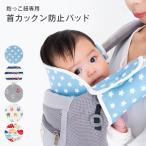 首カックン 首カックン防止サポート 抱っこ紐 赤ちゃん 子供 安い