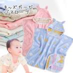 バスローブ ベビー バスローブ キッズ 赤ちゃんバスローブ バスタオル ガーゼタオル リバーシブル キッズバスタオル こどもバスローブ お風呂