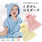 バスローブ ベビー キッズ 赤ちゃんバスローブ バスタオル フード付きバスタオル ポンチョタオル マイクロファイバー キッズバスタオル こどもバスローブ