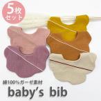 ガーゼ スタイ 綿100% 5枚セット スナップボタン ビブ よだれかけ かわいい おしゃれ ベビー 出産祝い 通気性 吸収性 柔らかい