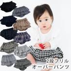 ブルマ ベビー  フリフリブルマ ベビー服 ベビー ブルマ  ベビー スカート バルーン  可愛い 赤ちゃん スカート付き 綿100% 2段フリル 6color