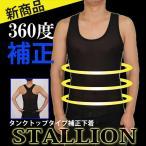 補正インナー メンズ 男性用 ソフトボディシェイパー 矯正下着 ボディスーツ コルセット 痩身体型 補正 たるみ 健康 ダイエット