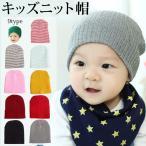 キッズニット帽子 キッズ ニット帽 かわいい 子ども 帽子 カラフル 9color リブ編み ボーダー柄 プレゼント ベビー キャップ