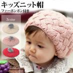 ファーボンボン付きキッズニット帽  キッズ ニット帽 かわいい 子ども カラフル 3color  可愛い  ベビー 冬 防寒 暖かい ファー ボンボン ベレー帽