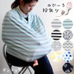 授乳ケープ 授乳服 ポンチョ 授乳ストール ボタン付きストール 360°安心 外出時 マタニティ マタニティウェア 赤ちゃん 北欧柄 伸縮性