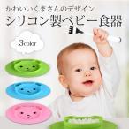 シリコン食器 ひっくり返らない シリコンマット 食器 ベビー 赤ちゃん 食事 おやつ 離乳食 幼児 乳児 ランチプレート シリコン製 シリコン ミニマット