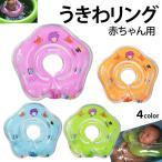 ベビー浮き輪 花型 赤ちゃんうきわリング 赤ちゃん  浮輪 リング 首浮輪 お風呂 水遊び プール  ベビー ベビーバス こども  知育