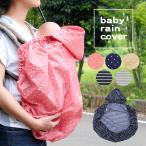 レインカバー  カバー  ママ レインコート 抱っこしたまま着られる 雨 梅雨 赤ちゃん 妊娠期 自転車 抱っこ紐 ダッカ―付き 急な雨も安心