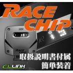 RACE CHIP GTS BMW X5 xDrive35i 馬力&トルクUP サブコン レースチップ ジーティーエス