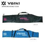VOLKL フォルクル 1台用スキーケース JAPAN LINE SKI BAG 155CM ジャパン ライン スキーバッグ 155cm