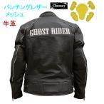パンチングレザージャケット GHOST RIDER バイク用 メンズ 本革  革ジャン 牛革  クルーニー