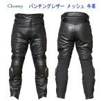 【Clooney】 MP03 本革 パンチングレザーパンツ メッシュ 牛革  バンクセンサー付 ブーツイン メンズ 革パンツ