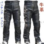 【Clooney】 MP08 本革 パンチングレザーパンツ メッシュ 牛革  ブーツアウト メンズ 革パンツ