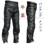 【Clooney】 MP09 本革 パンチングレザーパンツ メッシュ 牛革  バンクセンサー付 メンズ 革パンツ