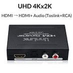 HDMIデジタルオーディオ分離器 UHD4K@30Hz FHD1080P@60Hz HDMI 音声分離器 3D 音声 ステレオ 高音質 HDMI 光デジタル アナログ  ...