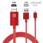 送料無料 HDTVケーブル テレビ iphone接続ケーブル iphone HDMI ケーブル ハイスピード映像/音声/制御信号を伝送 アップル lightning