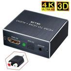 4K HDMI音声分離器 hdmiデジタルオーディオ分離器「光デジタル・アナログステレオ出力」HDMIサウンド分離器 HDMI分配器 PS3/PS4/...