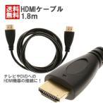 送料無料 HDMIケーブル 1.8メートル ビデオ LED HDTV PS3 DVD TVビデオ適用
