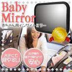 ベビー 車内 ミラー インサイトミラー 安心 鏡 車用 アクリル 鏡面 360度 回転
