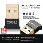 ショッピングbluetooth 送料無料 Bluetooth USB Version 4.0 ドングル USBアダプタ パソコン PC 周辺機器 Windows10 Windows8 Windows7 Vista