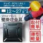 送料無料 VESA マウント 12〜27 インチ 壁 掛け 金具 取り付け 簡単 液晶 テレビ PC モニタ