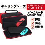 Nintendo Switch 収納バッグ 高品質 大容量 全面保護型 任天堂スイッチ ケース EVA素材 収納保護 ニンテンドースイッチ カバー 22switch