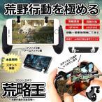 荒野 iphone 3本指の画像