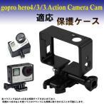 SJ4000 WiFi Action Camera Cam に適応 保護枠ケース 保護ハウジングケースフレーム