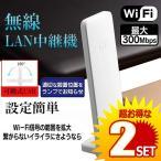 2個セット 無線LAN中継器 WiFi信号増幅器 WIFIリピーター MAX 300Mbps 2.4GHz 強化拡張 LANCHUKI