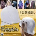 メッシュキャップ ヘアカラー 毛染め ハイライトキャップ ブリーチ 髪 シリコン素材 カラーリング 半透明 LEOMESSI