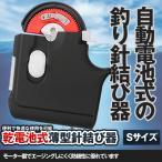 乾電池式薄型 針結び器 Sサイズ 釣り針 結び器 自動 乾電池式 滑り止め 釣具 釣りフック フィッシング リール 便利 アイテム KADEMUSU-S