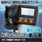 デジタルディスプレイ釣り ラインカウンター フィッシング リール 便利 夜釣り グッズ アイテム 道具 KAUTURI