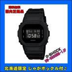 送料無料 プレゼント付♪ 大人気G-SHOCK DW-5600BB-1JF ソリッドカラーズ ユニセ...
