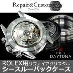 ROLEX用 サファイアクリスタルシースルーバックケース デイトナ  サブマリーナー GMTマスター エクスプローラー デイトジャスト ロレックス パーツ
