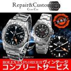 ROLEX エクスプローラーII 16570 ヴィンテージ 1655 コンプリートサービス EXPLORER 16570 1655 送料無料