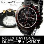ROLEX DAYTONA 116520/16520 世界最高クラスPVDコーティング コンプリートサービス 加工 ロレックス デイトナ カスタム